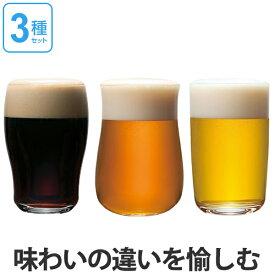 クラフトビア グラスセット ( ガラスコップ ビアグラス ガラス食器 ビールコップ ビヤーグラス 贈り物 ) 【3980円以上送料無料】