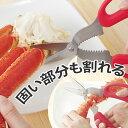 キッチンバサミ ちょきちょきキッチンバサミ 殻割り付き ( キッチンばさみ キッチンハサミ カニバサミ キッチンツ…