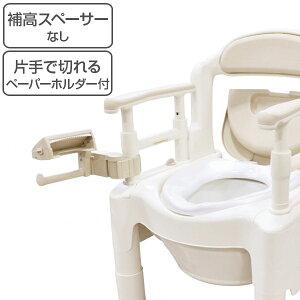 ポータブルトイレ 補高スペーサーなし 標準便座 片手で切れるペーパーホルダータイプ 介護用 ちびくまくんシリーズ 日本製 ( 送料無料 トイレ 介護 ポータブル 洋式 腰掛便座 樹脂製 洋式