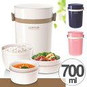 ランチジャー 保温 弁当箱 ランタス スープ容器付き 700ml ( お弁当箱 ランチボックス 保温弁当箱 弁当 食洗機…