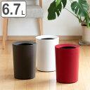 ゴミ箱 6.7L 丸型 くず入れ コンパクト ダストボックス ( ごみ箱 屑入れ リビング 袋 見えない シンプル おしゃれ 白…