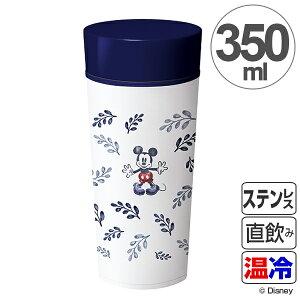 水筒 タンブラー ミッキーマウス 350ml ステンレス マグボトル ( 保温 保冷 直飲み コンパクト ステンレス製 ステンレスボトル すいとう 携帯 コーヒー マグ ディズニー ミッキー キャラクタ