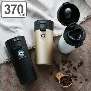 水筒 ステンレス ワンタッチ 真空断熱携帯タンブラー 370ml マグボトル コーヒー ( ワンプッシュ 保温 保冷 コーヒー用 ステンレスマグボトル おしゃれ 蓋付き ステンレス製 ふた付き マグ