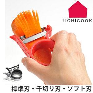 ピーラー かさなるピーラー UCHICOOK ウチクック 日本製 ( 皮むき器 スライサー 調理器具 野菜スライサー 皮剥き器 芽取り 千切り キッチンツール 調理用品 万能調理器 下ごしらえ キッ