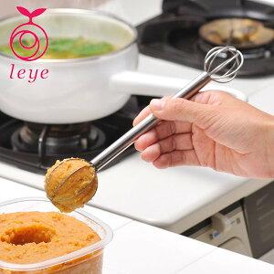 計量みそ取り 計量みそマドラー leye レイエ ステンレス製 日本製 ( 味噌マドラー みそ計量器 味噌取り 食洗機対応 大さじ1 大さじ2 味噌溶き 味噌とき みそ取り ミニマドラー 調理器