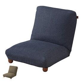 座椅子 フロアソファ リクライニング 天然木脚 幅50cm ( 送料無料 ソファ フロアーソファ ソファー 椅子 イス リクライニングチェア チェア ローソファ ソファチェア リビングチェア ファブリック 布張り 布製 )【4500円以上送料無料】