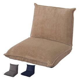 座椅子 フロアソファ リクライニング 幅61cm ( 送料無料 ソファ フロアーソファ ソファー 椅子 イス リクライニングチェア チェア ローソファ ソファチェア リビングチェア コーデュロイ ファブリック 布張り 布製 )【4500円以上送料無料】