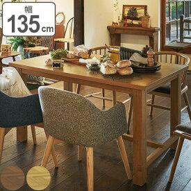 ダイニングテーブル 幅135cm 天然木 木製 クーパス ( 送料無料 テーブル 机 つくえ 長方形 食卓 食卓テーブル リビング ダイニング リビングテーブル )【4500円以上送料無料】