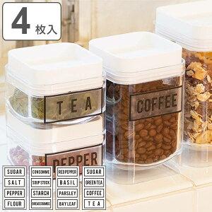 キッチンステッカー 4枚入り 貼ってはがせる 保存容器用シール サイン ( ラベルシール ステッカー シール キッチン スパイスシール スパイスステッカー キッチンシール ボトルラベル スパ