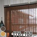ロールスクリーン バンブースクリーン 176×180cm ( 送料無料 すだれ 簾 サンシェード バンブースクリーン ロール…