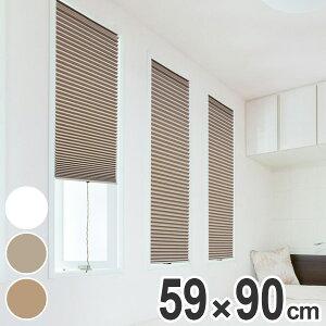 断熱スクリーン 遮光 突っ張り棒なし 幅59×高さ90cm UVカット 小窓用断熱スクリーン ハニカムシェード ( 送料無料 小窓 カーテン シェード 1級遮光 UV 紫外線 おしゃれ 小窓カーテン 小窓シェ