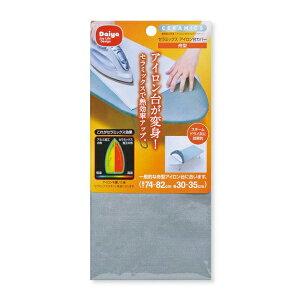セラミック アイロン台カバー 舟型 アイロンマット 【3980円以上送料無料】