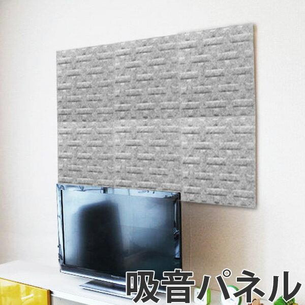 吸音パネル フェルメノン 3Dエンボス 棒型 ( 防音 吸音 パネル ボード シート 防音材 吸音材 騒音対策 インテリア 壁 フェルト ボード )