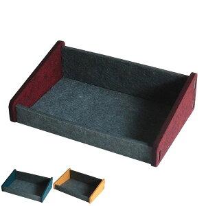 小物収納トレー L 幅30cm フェルト フェルメノン ( トレイ デスクトレー レターケース ファイルケース ファイルボックス インテリア 収納ボックス 書類収納 オフィス 整理用品 文房具