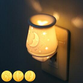 アロマランプ 照明 アロマライト プレシャスミニライト ( アロマディフューザー フットライト 照明 インテリアライト ライト 廊下 階段 香り 香 癒し アロマ コンセント型 コンセントタイプ 陶器 )【3980円以上送料無料】