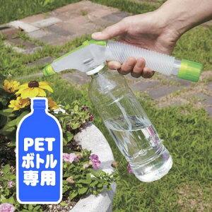 ペットボトル専用加圧式スプレーノズル ポンプ式 グリーン 【3980円以上送料無料】