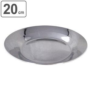 プレート 20cm ロッコ ROCCO ラウンドプレート ステンレス製 カレー食器 皿 食器 ( カレー皿 楕円 深皿 ステンレス インド アウトドア 中皿 器 カレーボウル パスタ皿 カレーライス パスタ うつ