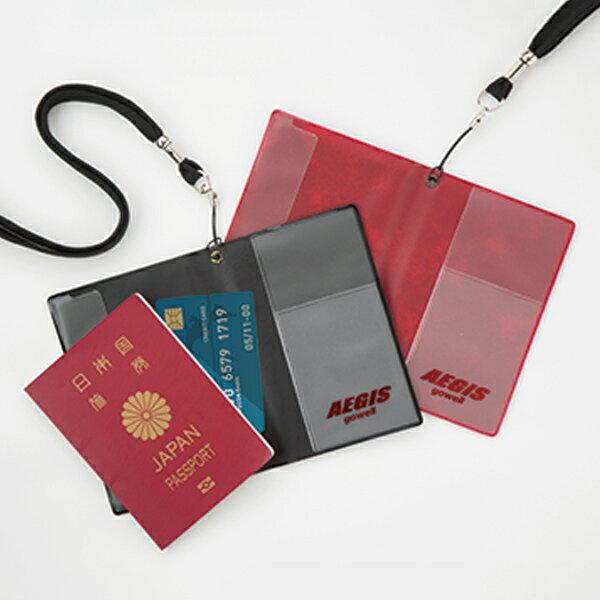 パスポートカバー イージス スキミング防止 ネックストラップ付 パスポートケース 首下げ ( パスケース パスポーチ パスカバー )【4500円以上送料無料】