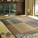 畳 い草ラグ 右京 191×250 3畳 滑り止め無し い草 畳マット ( 送料無料 ラグ マット 上敷き フローリング畳 置き畳 …