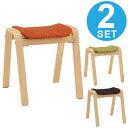 スタッキングスツール 椅子 座面高45.5cm 2脚セット ( 送料無料 イス チェア 積み重ね 背もたれなし ナチュラルカラー アースカラー 北欧 ) 【4500円以上送料無料】