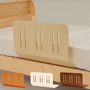 ベッドガード 曲げ木 プライウッド 幅60cm ( 送料無料 木製 ベッド ベットガード ベッド フェンス 布団ずれ防止 ガード 柵 ベッド サイド ガード 60センチ 転落 落下 防止 布団 ふとん フトン
