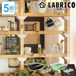 棚受 ダブル LABRICO ラブリコ DIY パーツ 2×4材 棚 ラック 同色5セット ( 送料無料 突っ張り diy 日曜大工 壁面収納 簡単 壁面 収納 パーテーション 間仕切り つっぱり 突っぱり 2×4アジャスター