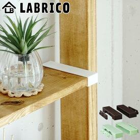 棚受 LABRICO ラブリコ DIY パーツ 1×6材 棚 ラック 同色1セット ( 突っ張り 壁面収納 パーティション 1×6 diy 簡単 簡単取付 間仕切り つっぱり 収納 壁面 壁 )【4500円以上送料無料】
