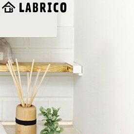 アジャスターサポート LABRICO ラブリコ DIY パーツ 1×4材 棚 ラック 同色1セット ( 突っ張り 壁面収納 パーティション 1×4 diy 簡単 簡単取付 間仕切り つっぱり 収納 壁面 壁 )【4500円以上送料無料】