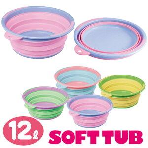 折りたたみバケツ SOFT TUB ソフトタブ 12L ( おしゃれ バケツ ばけつ ) 【3980円以上送料無料】