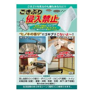 ごきぶり用忌避剤 ごきぶり進入禁止 6個組 ( ゴキブリ対策 ゴキブリ追い出す ゴキブリ寄せ付けない ごきぶり アロマ ヒノキの香り 消臭効果 キッチン トイレ 洗面所 リビング ダイニング