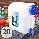ウォータータンク Nタイプ 20L コック付き ( 水 タンク ポリタンク 20リットル ウォータージャグ 給水タンク 給水 防…