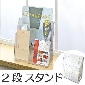 カタログスタンド A4 2段 クリア ( パンフレットスタンド パンフレットラック カタログケース ) 【4500円以上送料無料】