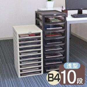 レターケース B4 浅型 10段 書類ケース 書類収納 ( 送料無料 書類 収納ケース 棚 整理 収納ボックス 収納 透明 ケース 引き出し 引出し 書類整理 デスクチェスト デスクサイドワゴン 机 キャ