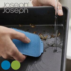 キッチンたわし JosephJoseph ジョセフジョセフ クリーンテック スクラバー ( たわし 束子 両面使える 2個セット ブラシ キッチンブラシ ザル まな板 魚焼きグリル 皿洗い 食器洗い ソフト ハー