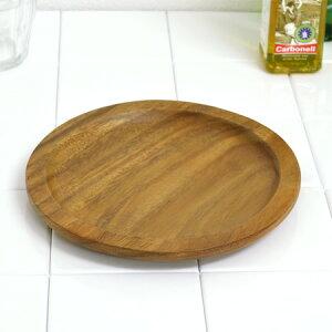 アカシア プレート 丸皿 リム付 木製 20cm 食器 ( お皿 ウッド ナチュラル ) 【3980円以上送料無料】