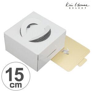 ケーキボックス ケーキ箱 15cm用 トレー付き ホワイト ( デコレーションケーキ用 箱 手作り プレゼント )【3980円以上送料無料】