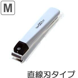 ツメキリ type001M 白 直線刃 ( つめきり 直線刃 貝印 理容 美容 ) 【3980円以上送料無料】