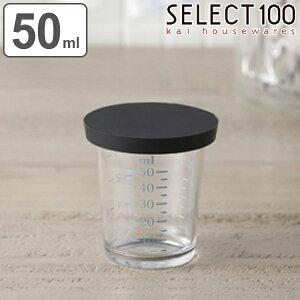 計量カップ 貝印 セレクト100GL フタ付き計量カップ 50ml ( SELECT100 計量コップ メジャーカップ メジャーコップ 計量器具 フタ付き 製菓道具 下ごしらえ キッチンツール キッチン用品 キッチン