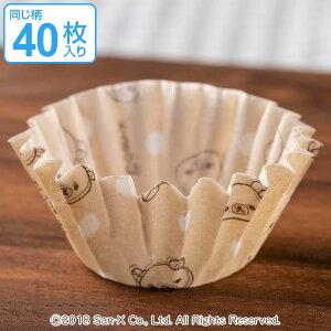 チョコレートカップ 40枚入り 丸型 リラックマ キャラクター ( おかずカップ チョコカップ チョコレート型 チョコ カップ 製菓用品 チョコ型 製菓 お菓子作り )【4500円以上送料無料】