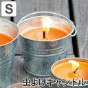 虫よけキャンドル シトロネラ バケツ型 S 柑橘系の香り ( アウトドアキャンドル ろうそく 虫除け キャンプ アウ…