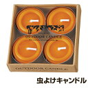 虫よけキャンドル シトロネラ ティーライト 4個入 柑橘系の香り ( アウトドアキャンドル ろうそく 虫除け キャン…
