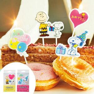 バースデーピックキャンドル スヌーピー ( キャンドル ローソク ろうそく ケーキキャンドル ケーキ用 キャラクター スヌーピー snoopy peanuts パーティーグッズ パーティー 誕生日 飾り付け