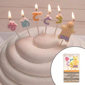 キャンドル おめでとうキャンドルギフトミニ ( ローソク ろうそく ケーキ用 ケーキキャンドル パーティーグッズ パーティー 誕生日 結婚 祝い事 お祝い 飾り付け 誕生日ケーキ バースデー