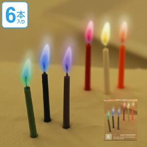 キャンドル ろうそく 誕生日 RAINBOW MOMENTS 6本入り ( ローソク ロウソク ケーキ用 バースデーキャンドル ケーキキャンドル パーティーキャンドル シンプル 赤 緑 青 オレンジ 紫 白 パーティ