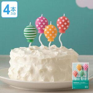 キャンドル ろうそく 誕生日 バルーンキャンドル 4本入り ( ローソク ロウソク ケーキ用 バースデーキャンドル ケーキキャンドル パーティーキャンドル 風船 ふうせん バルーン カラフル