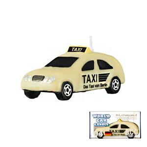 キャンドル ろうそく 誕生日 ワールドカーキャンドル タクシー ドイツ ( ローソク ロウソク ケーキ用 バースデーキャンドル ケーキキャンドル パーティーキャンドル 車 白 ホワイト ポップ