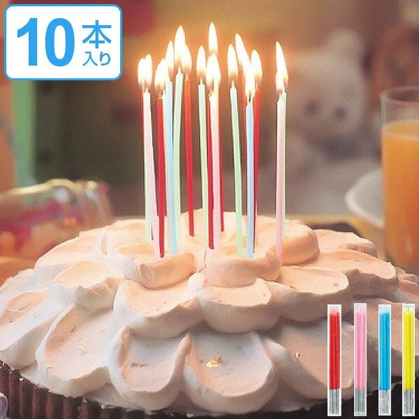 キャンドル パーティーキャンドル 12cmミニスリムシルバー巻きパステル ( ローソク ろうそく ケーキ用 ケーキキャンドル シンプル 細長い 細い ロング 黄色 イエロー ピンク 赤 青 飾り付け 飾り パーティーグッズ パーティー )【4500円以上送料無料】