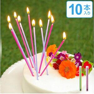 キャンドル パーティーキャンドル 18cmスリムキャンドル パステルカラー ( ローソク ろうそく ケーキ用 ケーキキャンドル シンプル 細長い 細い ロング 黄色 イエロー 青 ブルー ピンク 紫