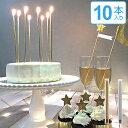 キャンドル パーティーキャンドル 18cmスリムキャンドル シルバーカラー ( ローソク ろうそく ケーキ用 ケーキキャン…