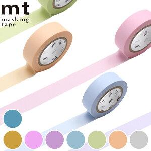 マスキングテープ 無地 mt 1P パステルカラー ( カモ井加工紙 マステ 和紙テープ ラッピング デコレーション コラージュ ラッピングテープ パステル ピンク 幅15mm ギフト 日本製 単色